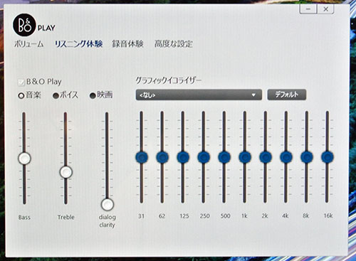 BeatsAudioのチューニングソフトで、音質が選択できる。