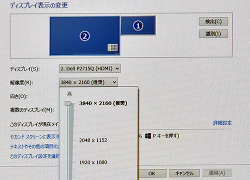 コントロールパネルでのディスプレイ表示に4K(3840×2160ドット)が推奨として表示。