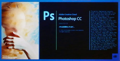アドビPhotoshop CC