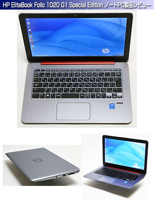 HP EliteBook Folio 1020 G1 Special Edition 12.5型モデルの製品レビュー