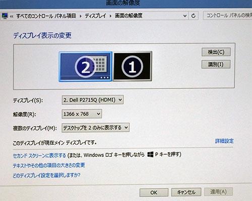 デル製27インチ4KモニターでのHD液晶(1366×768ドット)表示。