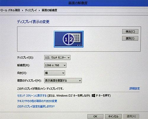 HD液晶(1366×768)が選択されている。
