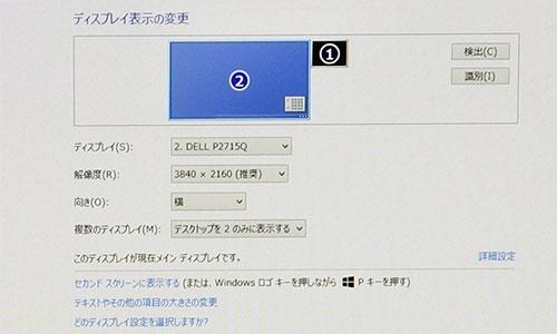 4K液晶(3840×2160ドット)が選択されている。