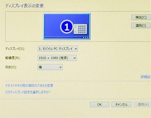 4K液晶(3840×2160)をディスプレーの解像度変更により設定しました。