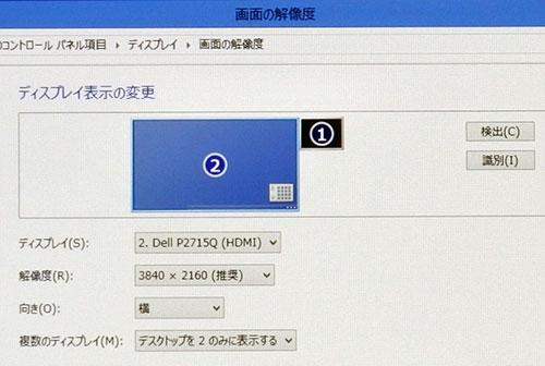 4K液晶(3840×2160)が選択されている。