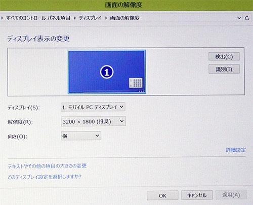 ↓QHD液晶(3200×1800)が選択されている。