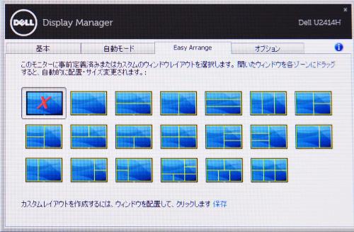 Dell24モニターU2414H製品レビュー