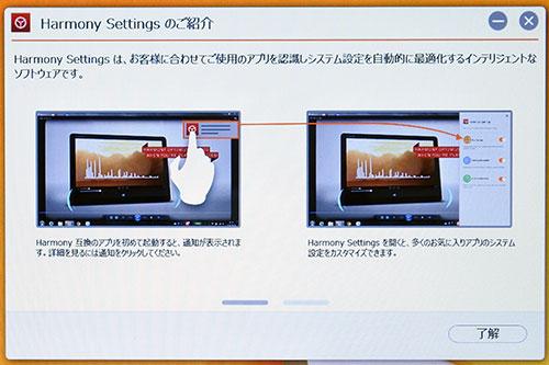 べんりなHamony Settingsソフトが内蔵され、各ソフトの起動時に画面右上に利用できる機能が表示選択できます。