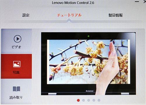 内蔵カメラを利用したモーションコントロール機能を搭載しています。