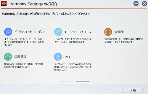 下記5つの機能がソフトに応じて設定可能。