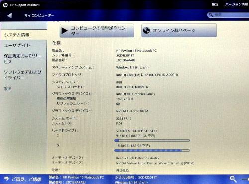 HP Support Assistantにより、パソコンのシステム情報やユーザーガイドを表示。