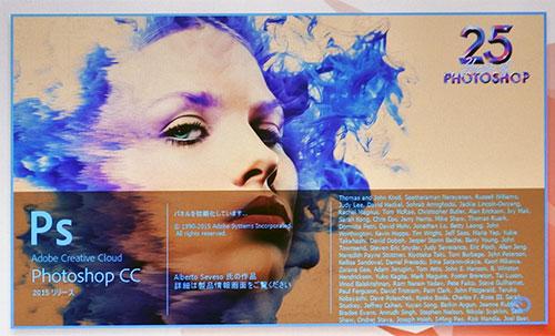 Adobe Photoshop CC2015年版のオープニング画面。