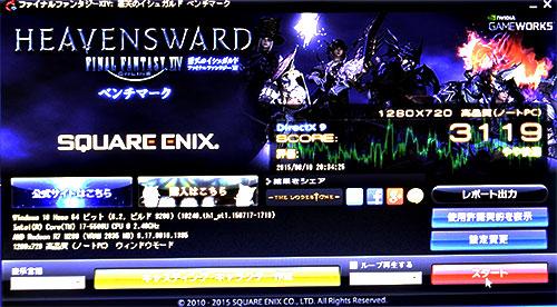 PCゲームの最新ファイナルファンタジーXIV: 蒼天のイシュガルド ベンチマークスコア。<br />結果1280×720高品質ノートPC スコアが3119やや快適をマーク。<br />専用グラフィックスの能力を発揮。