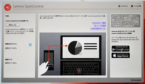 Lenovo OuickControlの起動画面。