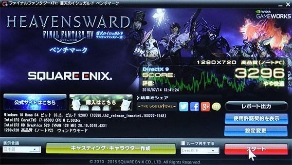 Cゲームの最新ファイナルファンタジーXIV: 蒼天のイシュガルド ベンチマークスコア。