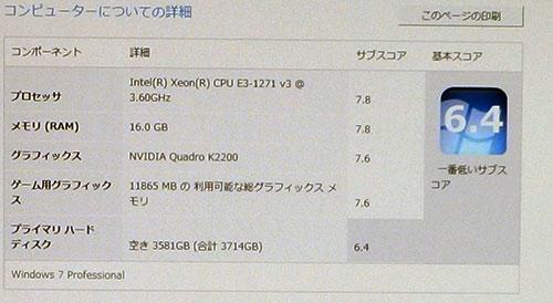 参考としてレノボ製ThinkStation P300 Towerパフォーマンス スコア インテル Xeon プロセッサー E3-1271 v3が7.8のスコア。