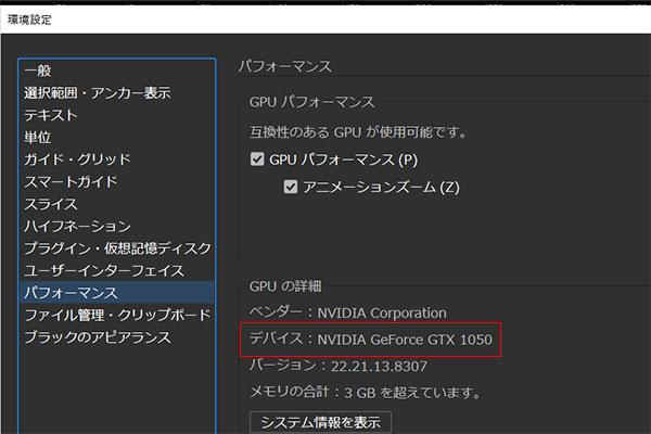 Illustratorの環境設定ページでGTX1050が選択されている。