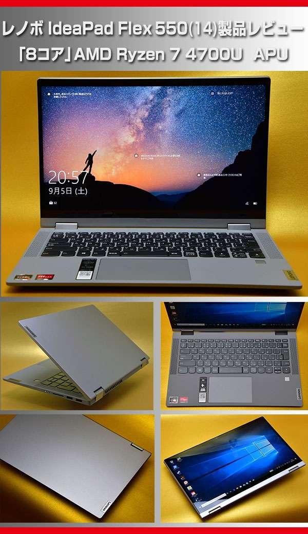 IdeaPad Flex 550の製品レビュー