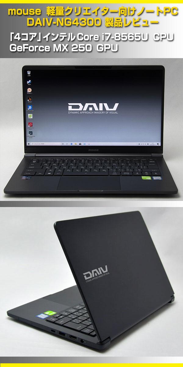 軽量クリエイター向けノートパソコンDAIV-NG4300製品レビュー