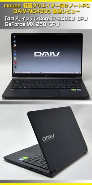マウスコンピューターのクリエイター向けブランド「DAIV」シリーズからワークステーションに迫る性能を搭載した17.3型4K液晶搭載のノートPC DAIV-NG7510の製品レビューです。