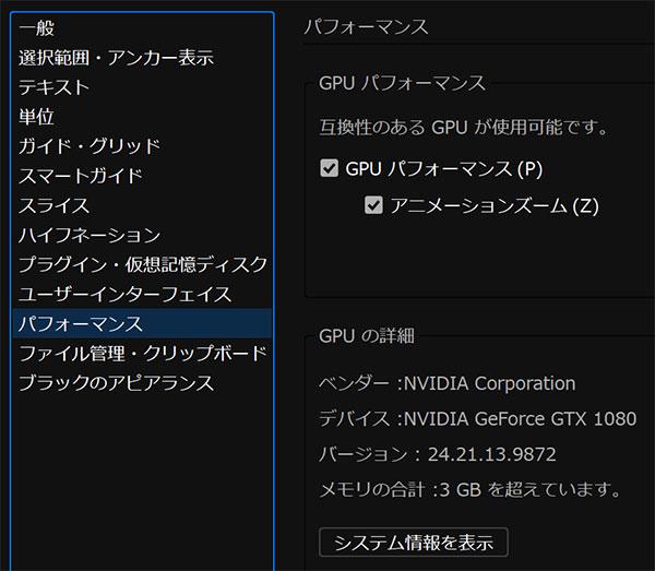 Illustratorの環境設定ページでGTX1070が選択されている。