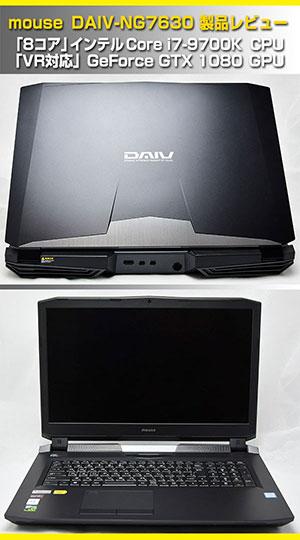 マウスコンピューターのクリエイター向けブランド「DAIV」シリーズからワークステーションに迫る性能を搭載した17.3型4K液晶搭載のノートPC DAIV-NG7630の製品レビューです。