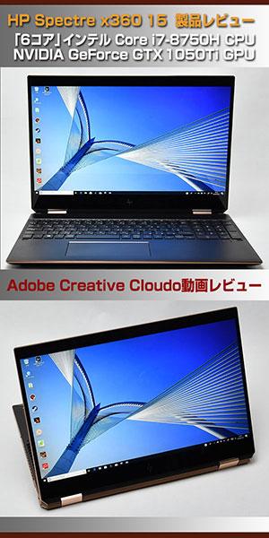 HP Spectre x360 15製品レビュー