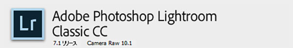 アドビ写真編集ソフトPhotoshop Lightroom CC版での現像作業。