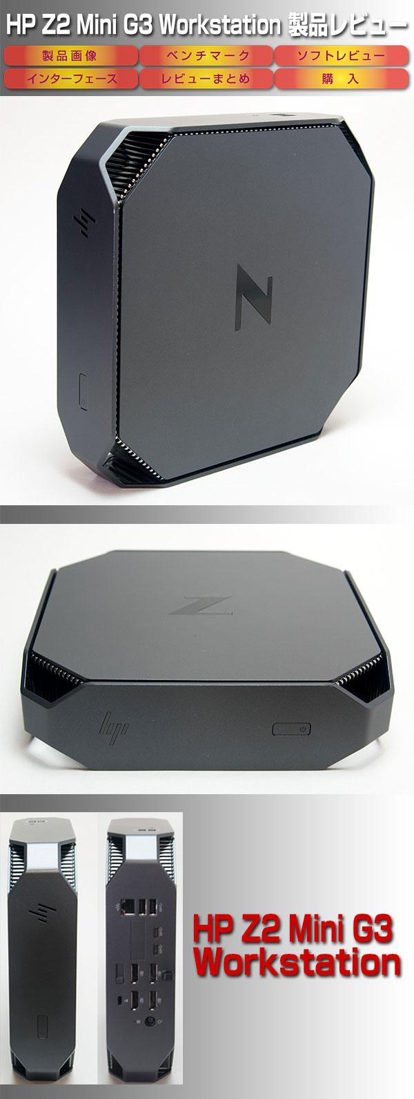 HP Z2 Mini G3 Workstation製品レビュー