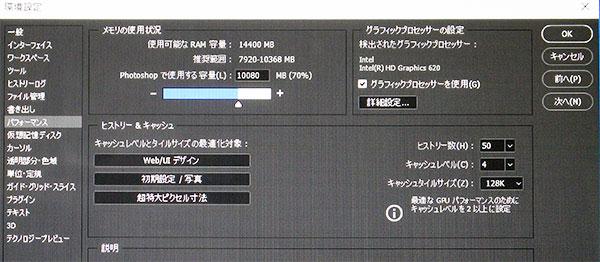 フォトショップの環境設定にてCPU内蔵インテルHDグラフィックス620が選択されている