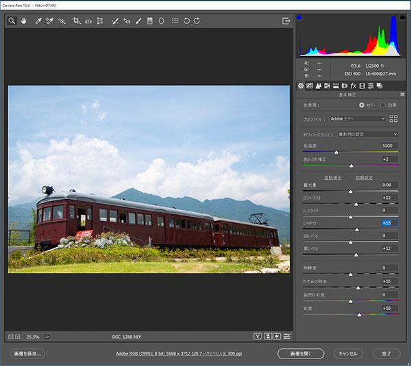 高解像度一眼レフカメラのRAWデータ現像作業。(輝度、彩度、コントラスト、黒レベル、かすみの除去)