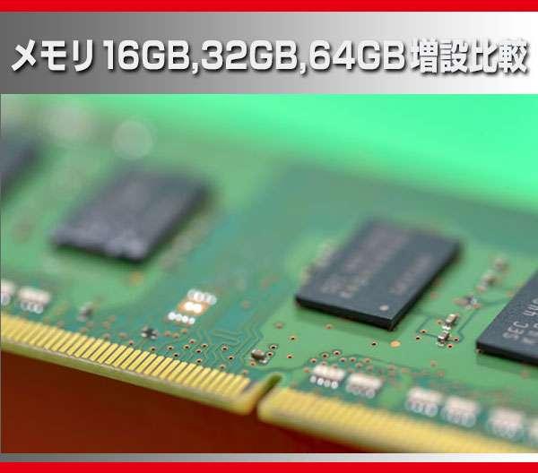 メモリ16GB、320GB、64GB増設比較
