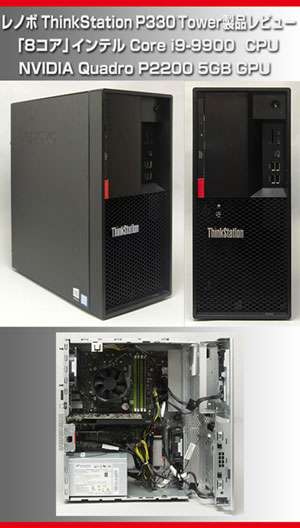 ThinkStation P330 Tower製品レビュー