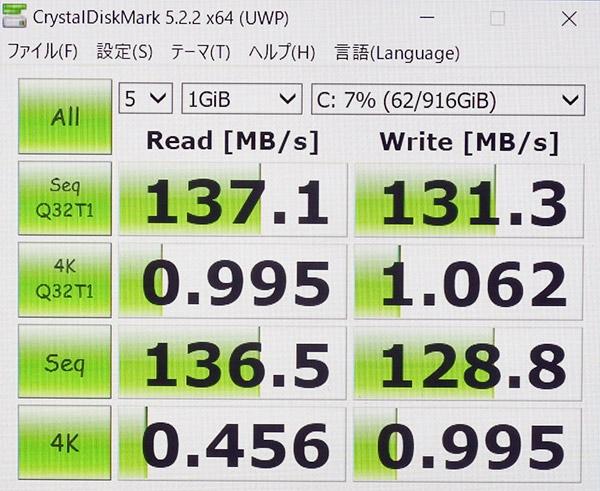 「HP Pavilion Power 15」のCrystalDiskMark5.0でのストレージベンチマークスコア。(Cドライブ1TB HDD)