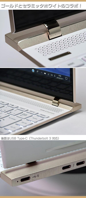 本体のセラミックホワイトと、金属部分のゴールドカラーのコラボがパソコンとは思えない洗練された雰囲気をかもし出しています。