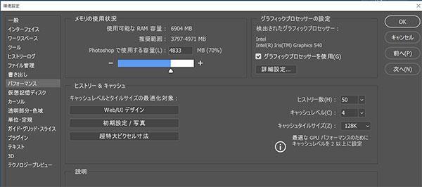 Adobe Photoshop CC版の環境設定にてCPU内蔵インテルHDグラフィックス540が選択されている。