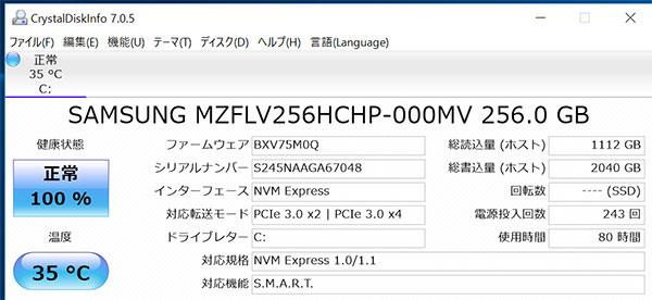 ストレージは、高速 (PCIe NVMe M.2)仕様の256GBのSSDを搭載。