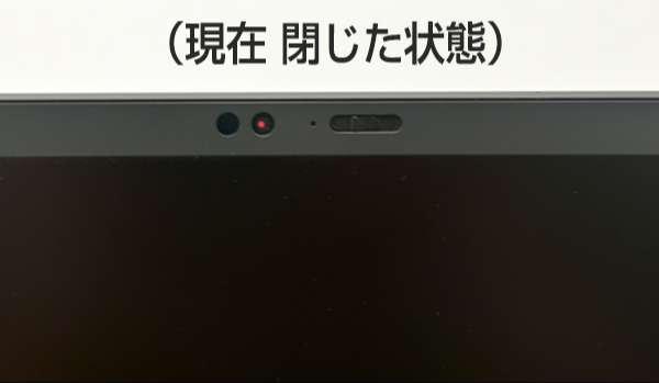 テレワークやオンライン会議等に利用する内蔵webカメラを手動で使えなくするThinkShutter機能
