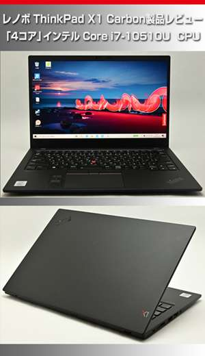 ThinkPad X1 Carbon(2019)製品レビュー