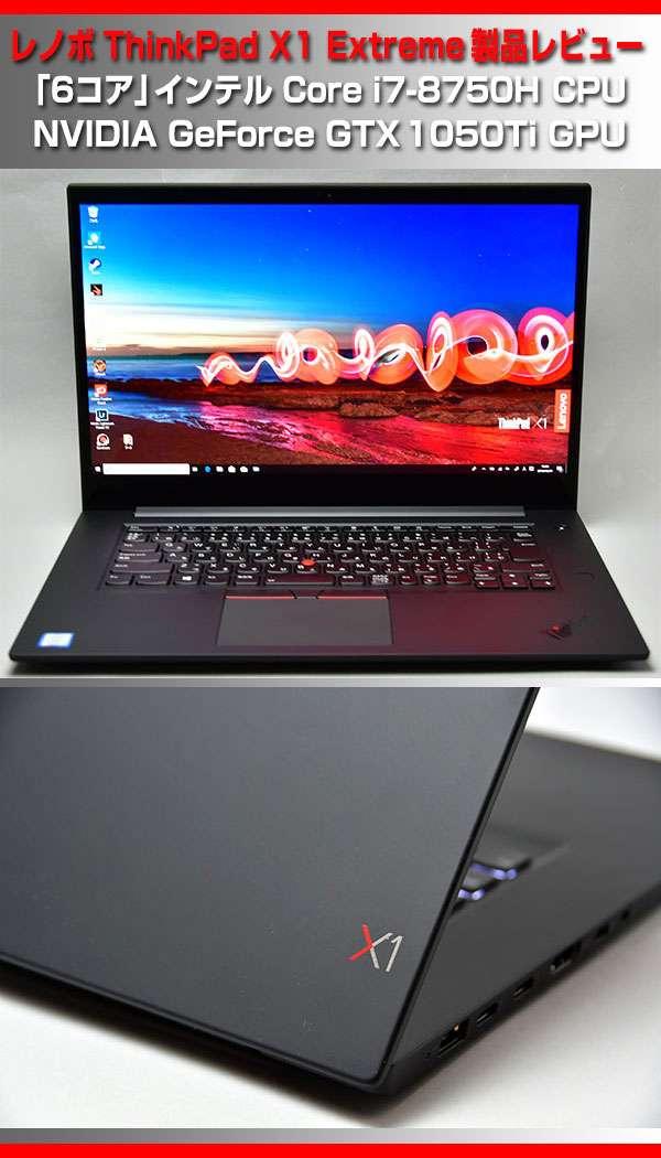 ThinkPad X1 Extremeレビュー画像