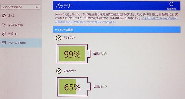 2基のバッテリー使用状況。