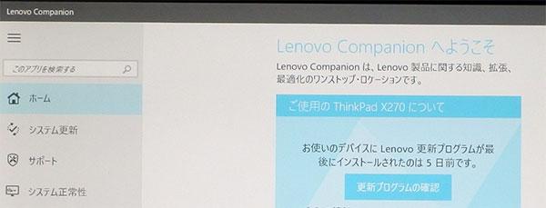 便利なPC本体のシステム診断ソフト「Lenovo Companion」。