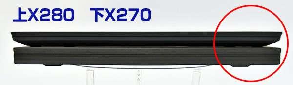 上のX280の前面部分の形状が、下のX270の直角からスマートな台形に変更。