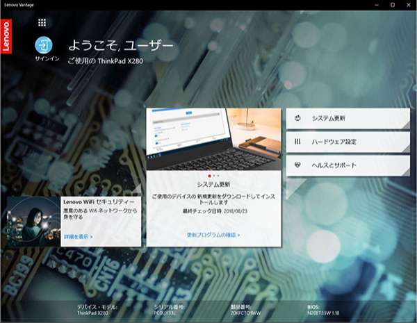 便利なPC本体のシステム診断とメンテナンスソフト「Lenovo Vantage」。