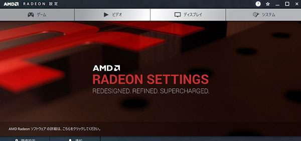 AMD Radeon SETTINGSアプリ画面。