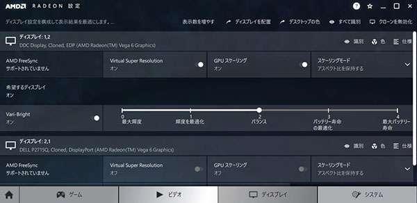 AMD Radeonグラフィックスの設定画面では、ゲーム、ビデオ、ディスプレイ、システムの詳細設定が行える