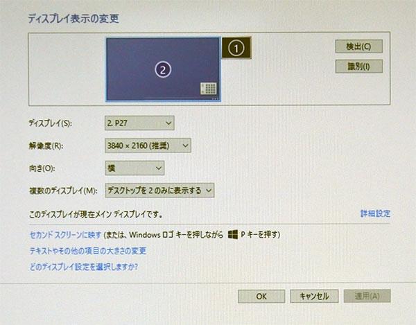 ディスプレイ設定画面での4K(3840×2160)設定画面。