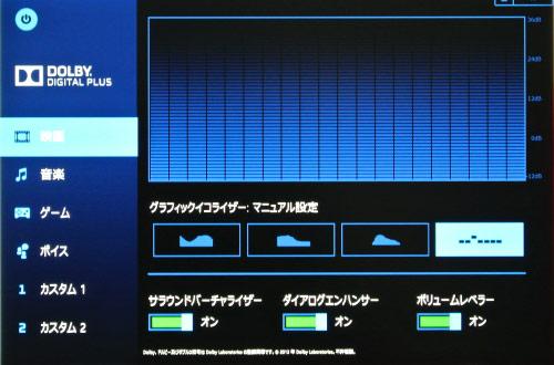 自然な音声を再生するドルビー・デジタルプラス対応高品位スピーカーを採用。