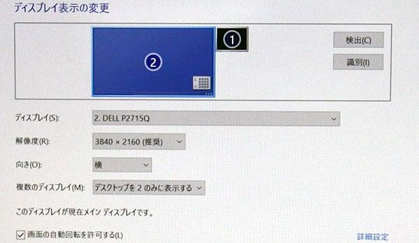 4K液晶(3840×2160ドット)の解像度を選択。