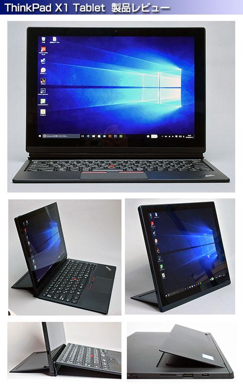ThinkPad X1 Tabletの製品レビュー